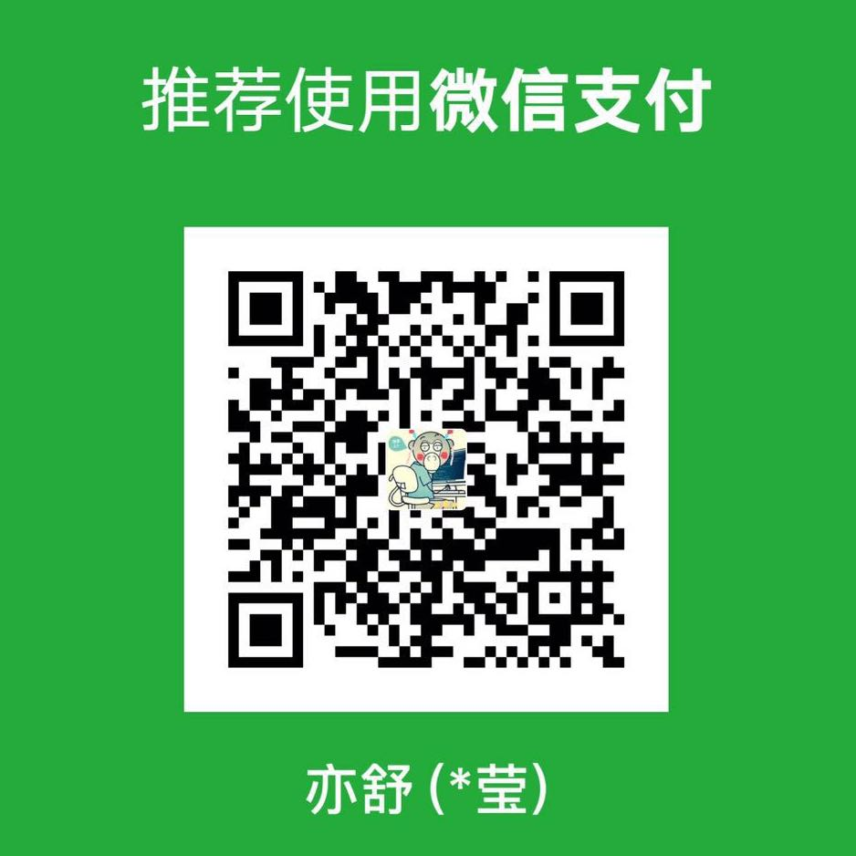 亦舒 WeChat Pay